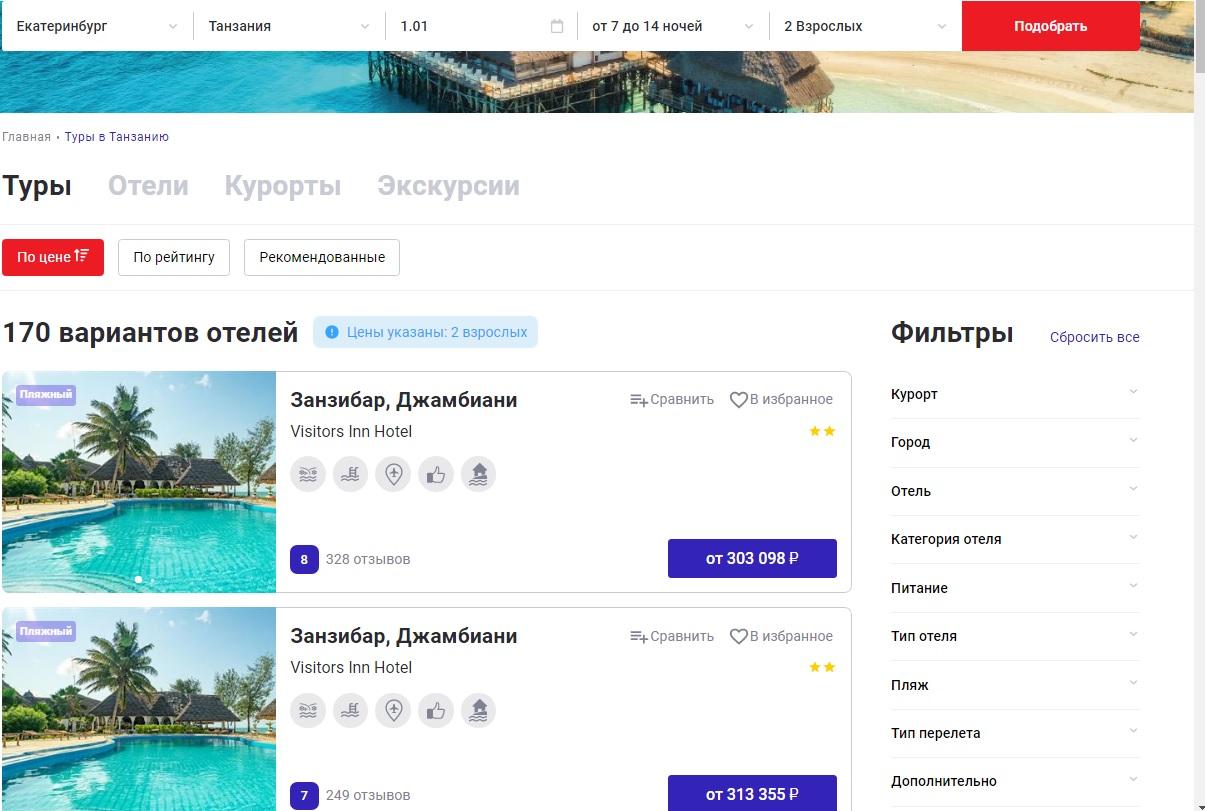 Занзибар в Новый год обойдется не меньше чем в 300 тысяч рублей