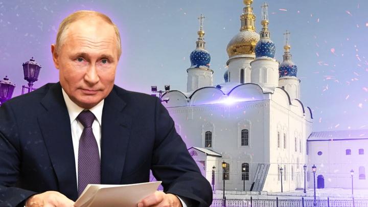 Владимир Путин завтра посетит Тобольск. Что сейчас происходит в городе?