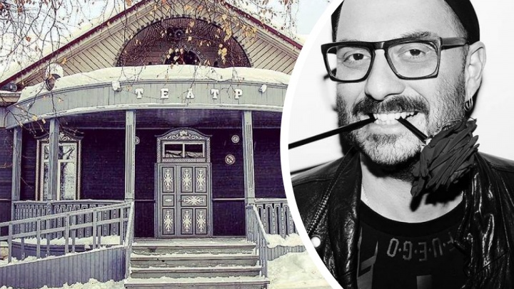 Режиссер Кирилл Серебренников призвал известных коллег поддержать спасение театра в Мотыгино