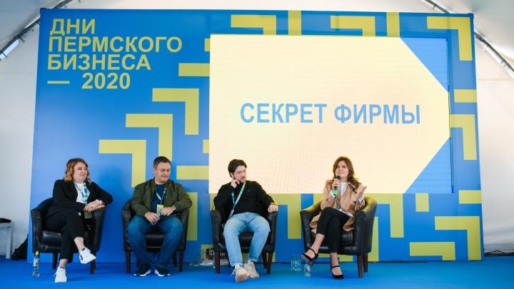 В городе прошел форум «Дни пермского бизнеса» — в нем приняли участие стартаперы и предприниматели
