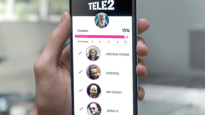 Tele2 предложила абонентам объединяться онлайн и платить меньше за связь