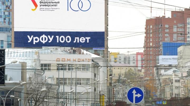 Яркий подарок для УрФУ: видеопоздравления разместили на самом большом цифровом экране Урала