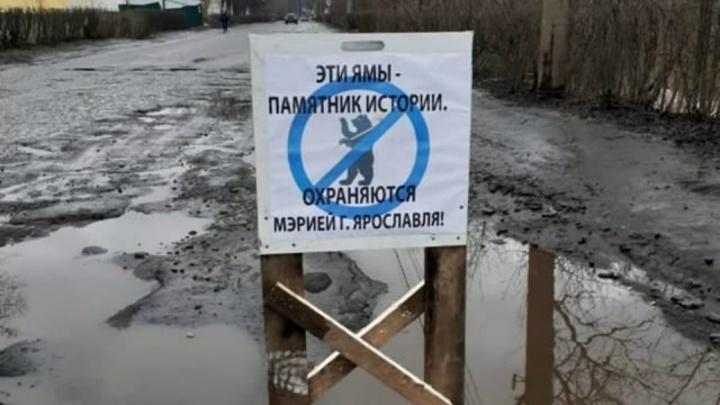 «Я там бампер оторвала»: в Ярославле поставили памятник яме на дороге