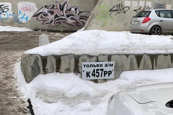 Владелец внедорожника устроил персональное место на парковке в центре города