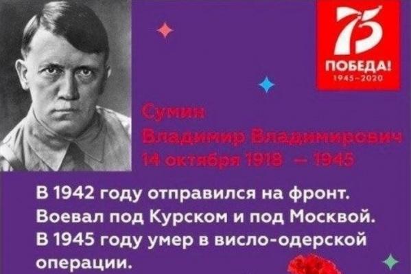 Организаторам проекта прислали на почту снимок молодого Гитлера, назвав его Владимиром Суминым