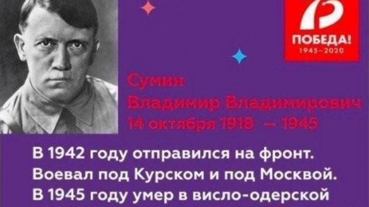 Организаторы челябинского проекта о героях войны разместили в паблике снимок Гитлера