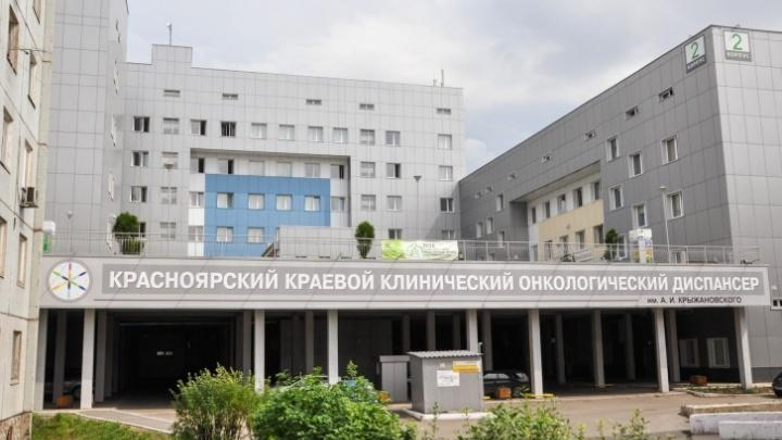 В краевом онкодиспансере закрылись на карантин сразу два отделения