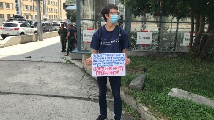 «Самый жестокий и абсурдный процесс»: новосибирец устроил пикет у ФСБ в поддержку журналистки Прокопьевой