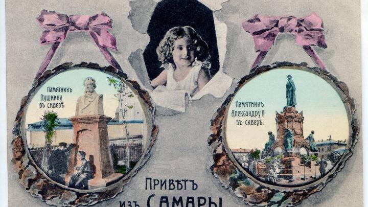 С приветом из Самары: краевед показал открытки с видами города прошлого века