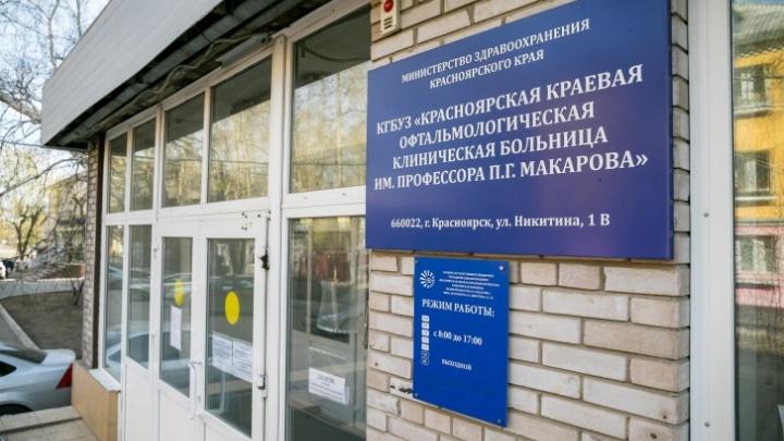 Закрытый на карантин после вспышки коронавируса Глазной центр вновь открыли