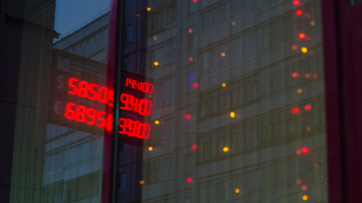 Пока вы никуда не едете: евро пробил уровень в 93 рубля