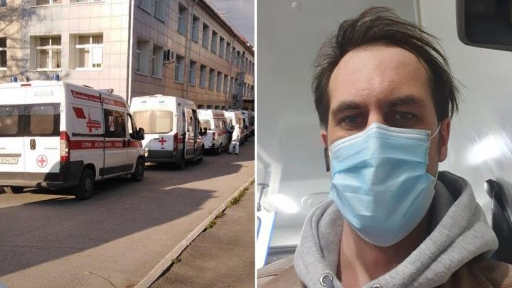 В очереди из скорых провел час: екатеринбуржец с подозрением на коронавирус рассказал, как его обследовали
