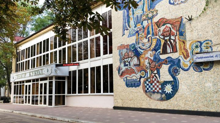 Театр кукол в Ростове стал выявленным объектом культурного наследия