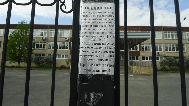 «Дайте детям спокойно учиться!» Екатеринбургские родители — о перспективах каникул или дистанта