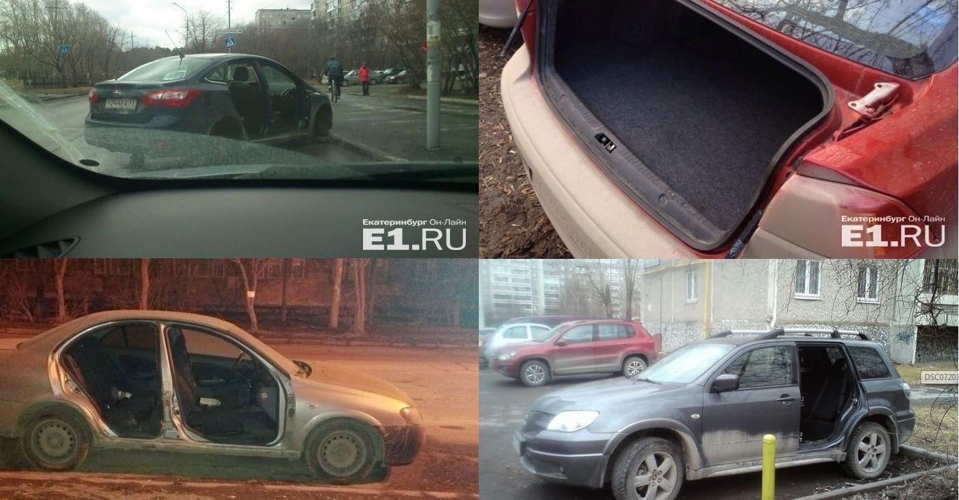 Подборка фотографий из Екатеринбурга: автомобили со снятыми дверями и крышками багажников. Могут снять «интеллигентно», а могут и спилить