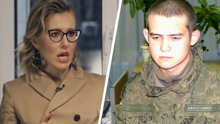 Собчак сняла фильм о тюменском солдате, расстрелявшем сослуживцев