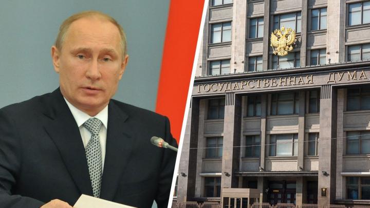 «Закрутит гайки и запретит ездить между городами»: чего ждут уральские политики от нового обращения Путина