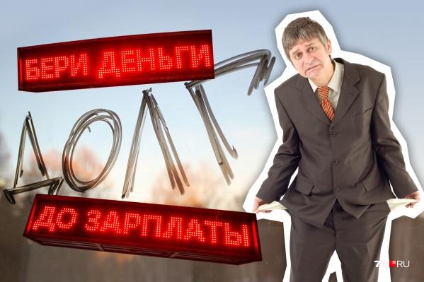 С начала года 1066 жителей Челябинской области признали банкротами