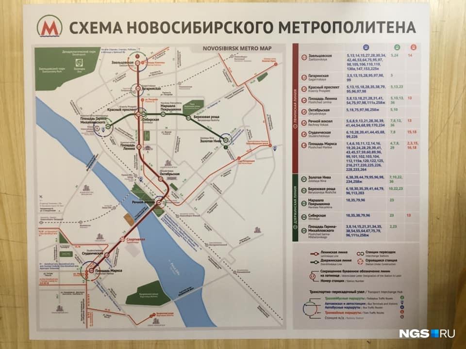 Теперь схема Новосибирского метрополитена выглядит так