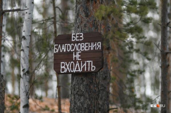 После летних скандалов монастырь усилил охрану