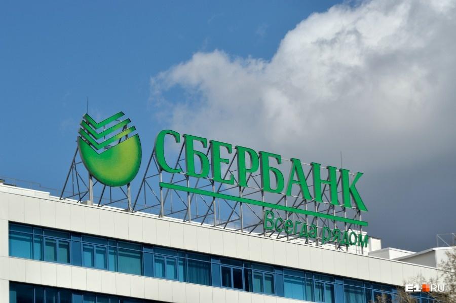 При Черкашине Сбербанк пережил несколько мировых кризисов