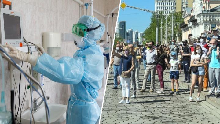 1705заболевших и закрытие больниц: коротко о коронавирусе в Екатеринбурге