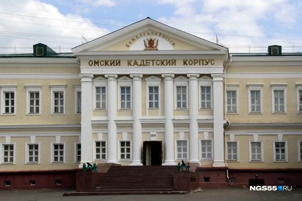 Омский кадетский военный корпус — старейшее учебное заведение страны, утверждается на сайте Минобороны