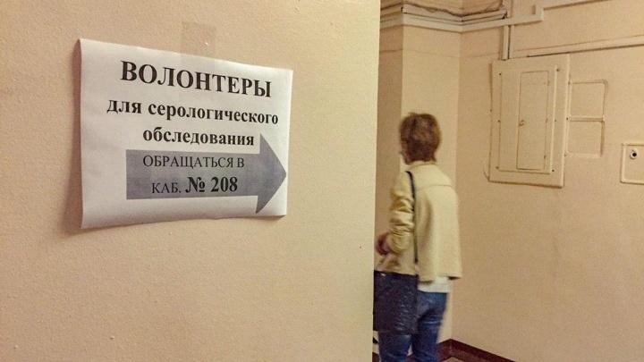 В Челябинской области подвели предварительные итоги тестирования на коллективный иммунитет к COVID-19