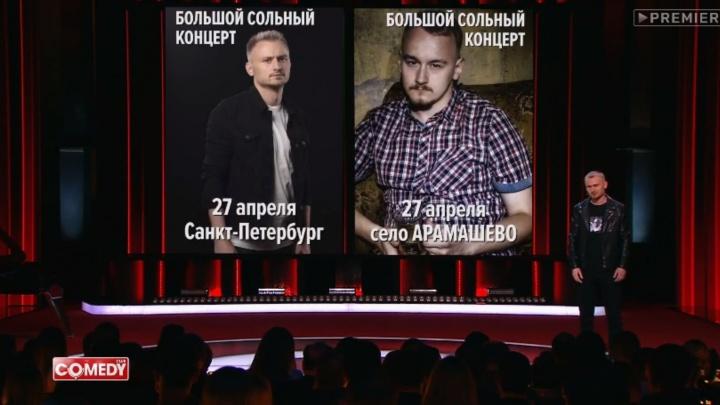 Комик Comedy Club, высмеявший песню об Ишиме, пригласил всех на концерт в Аромашево