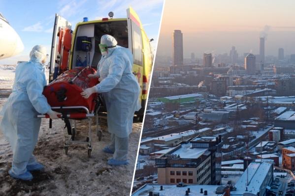 Главная новость — в Екатеринбурге подтвердился случай заражения коронавирусом