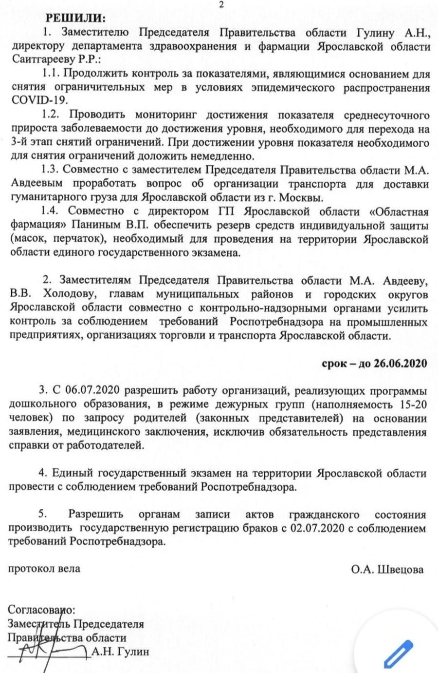 В соцсетях выложили якобы скан протокола заседания областных чиновников, в котором говорится о расширении дежурных групп с 6 июля