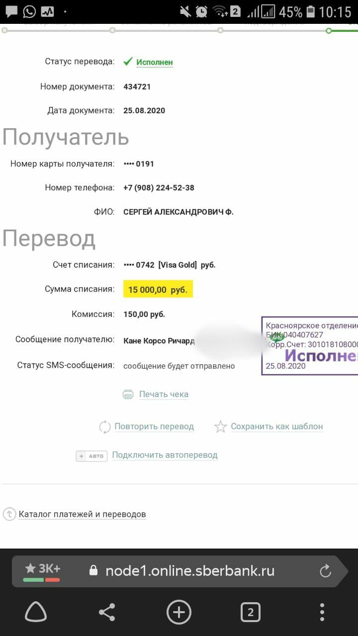В августе Дмитрий перевел дрессировщику 15 тысяч рублей