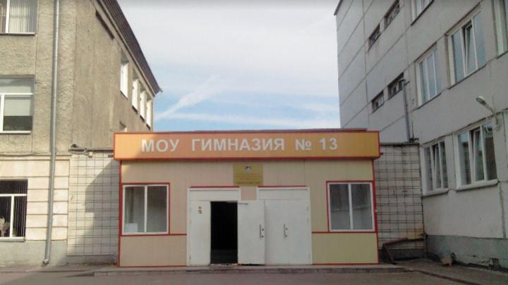 В новосибирскую гимназию № 13 нагрянула комиссия из-за сообщений о массовом отравлении детей