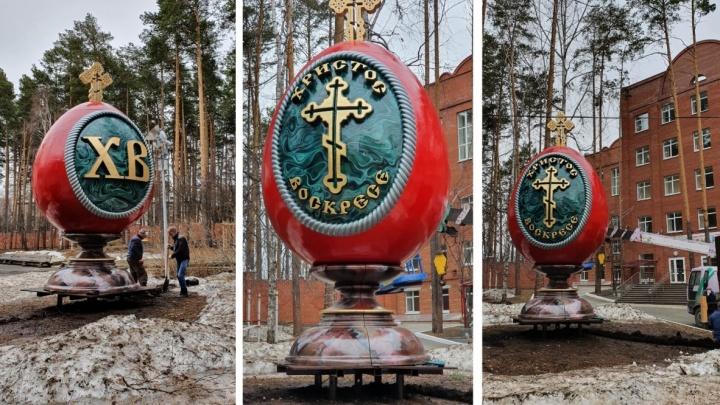 Гигантское вращающееся яйцо весом в полтонны установили в Екатеринбурге