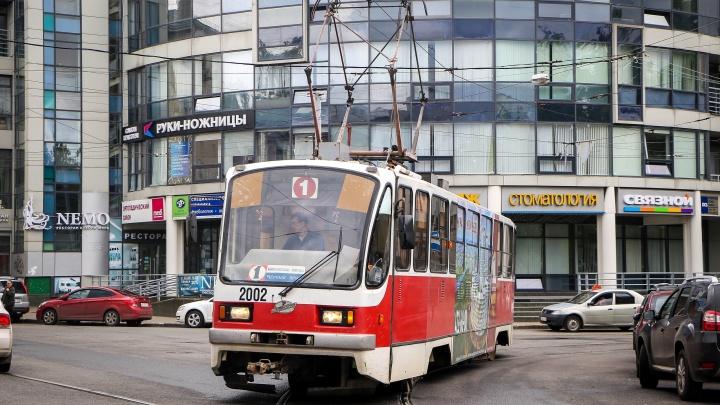 Трамвай № 1 с 10 июня начнет ходить целый день