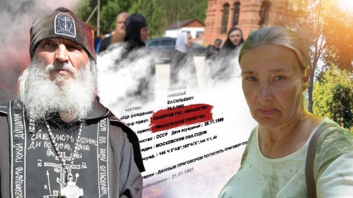 Уральский журналист об отце Сергии: «На исповеди я чувствовала себя как на допросе… гинеколога»