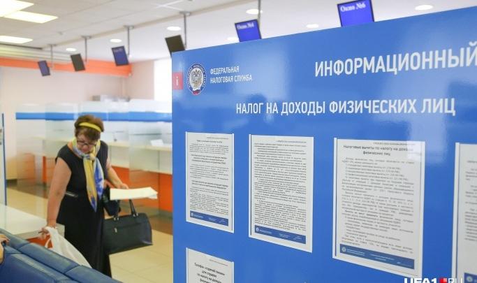 В Челябинске налоговики ограничили приём посетителей. Куда сдавать декларации