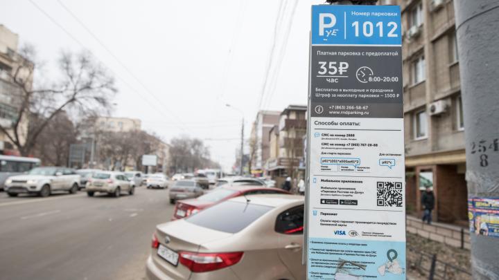 Власти Ростова передумали штрафовать водителей за неоплату парковки с начала 2020 года