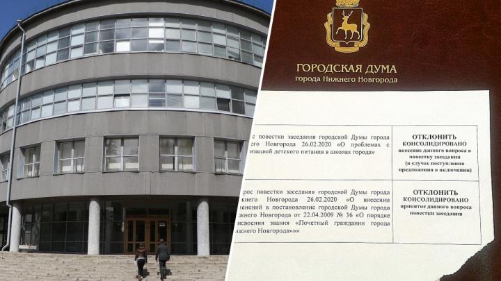 СМИ: на заседании нижегородской гордумы отклонили 2 инициативы, единороссы голосовали по шпаргалке