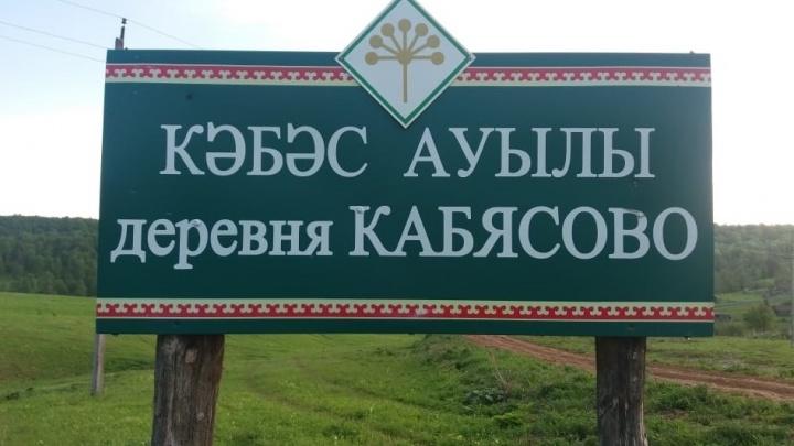 Житель Башкирии пожаловался на отсутствие связи с внешним миром в деревне