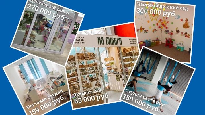 Новосибирцы избавляются от бизнеса: смотрим, что можно купить за 300 тысяч рублей и меньше