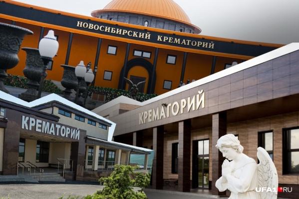 Современные крематории есть в Новосибирске и Ярославле, их здесь построили в 2015 году, в Новороссийске — в 2016-м