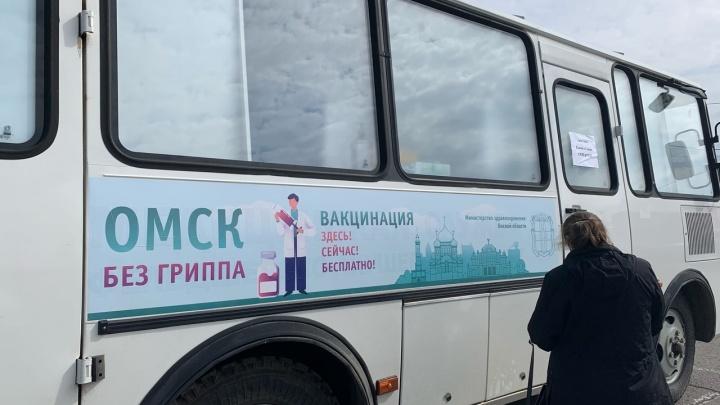 Больше тысячи омичей привились от гриппа в специальных автобусах