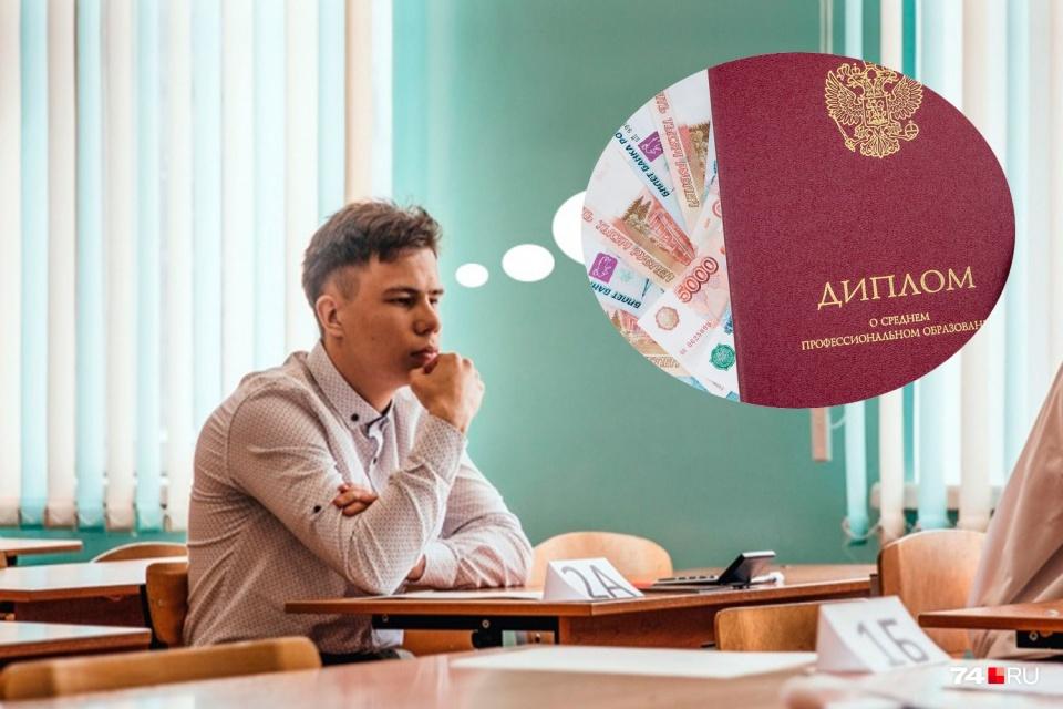 Стоимость обучения в колледжах и вузах Челябинска в этом году составит от 35 000 до 130 000 рублей