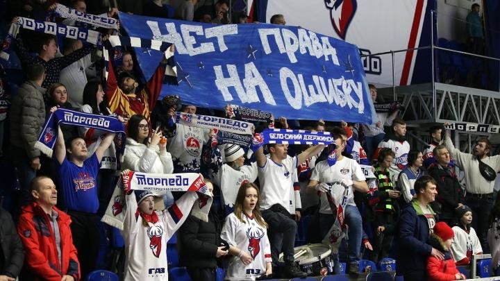 Торпедовцы, вылетевшие из борьбы за Кубок Гагарина, встретятся с болельщиками