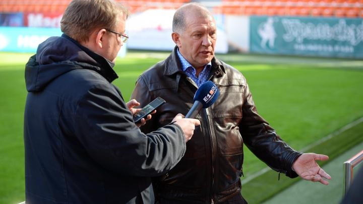 О футболе в эпоху коронавируса: президент «Урала» в прямом эфире ответил на вопросы читателей E1.RU
