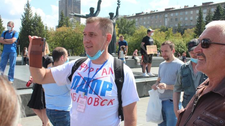 Десятки новосибирцев пришли на площадь Ленина поддержать Хабаровск