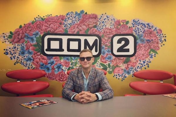 Степан Меньщиков провел на «Доме-2» больше пяти с половиной лет