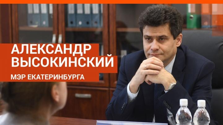 Мэр Екатеринбурга ответит на вопросы о коронавирусе в прямом эфире