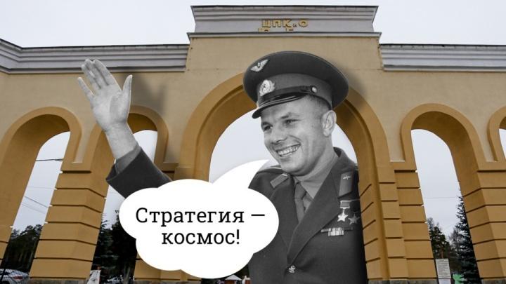 Юра, мы всё просчитали: зачем на обсуждение концепции парка Гагарина потратят полмиллиона и каким он должен стать